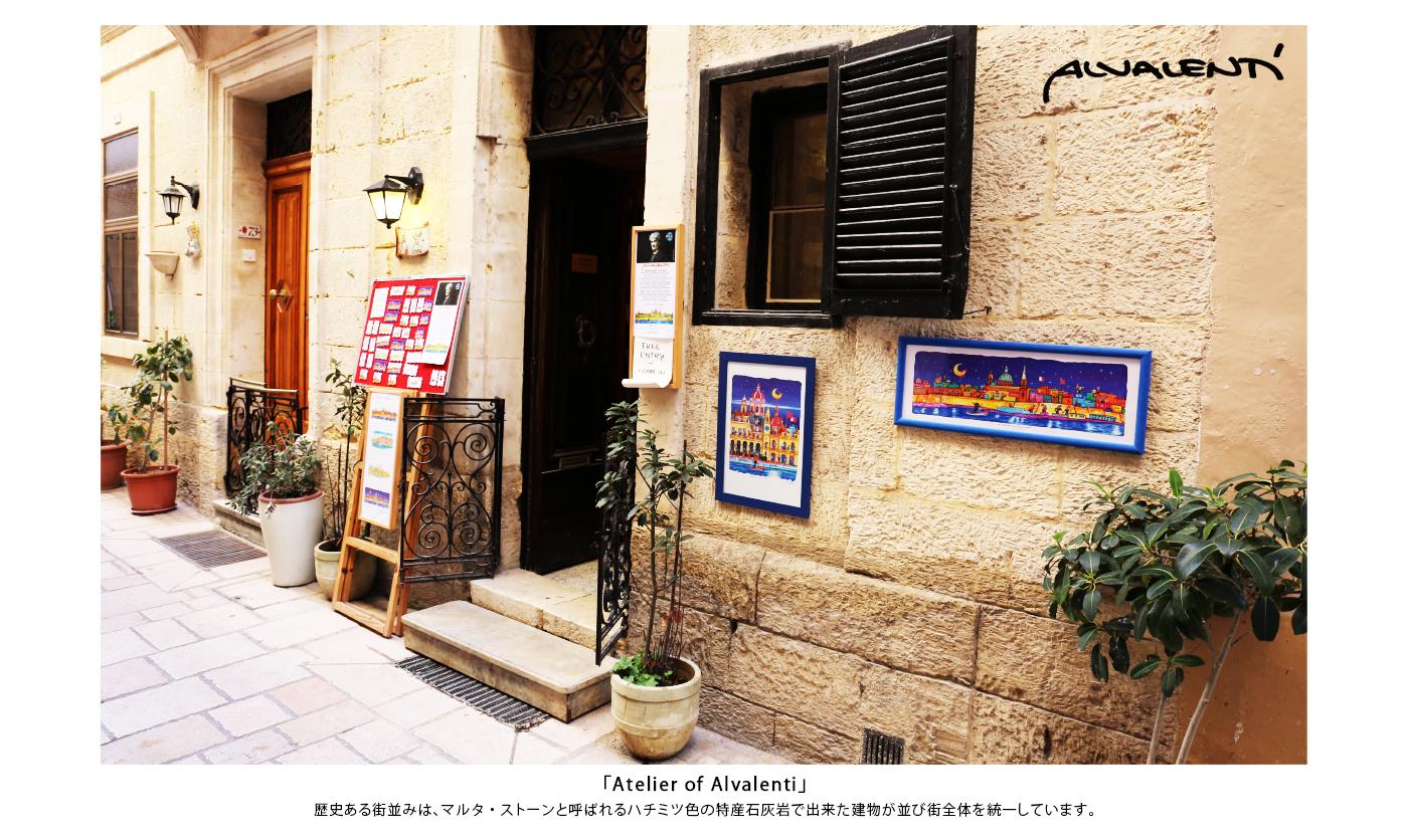 「Atelier of Alvalenti」歴史ある街並みは、マルタ・ストーンと呼ばれるハチミツ色の特産石灰岩で出来た建物が並び街全体を統一しています。