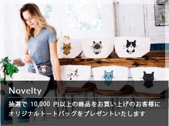 HIDAMARI WEB STORE OPEN記念!先着70名様に「まりねこ」オリジナルトートバッグをプレゼント