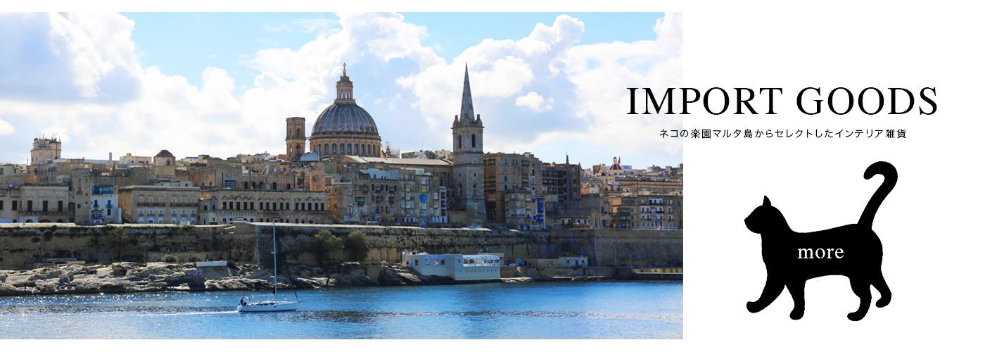ネコの楽園マルタ島からセレクトしたインテリア雑貨