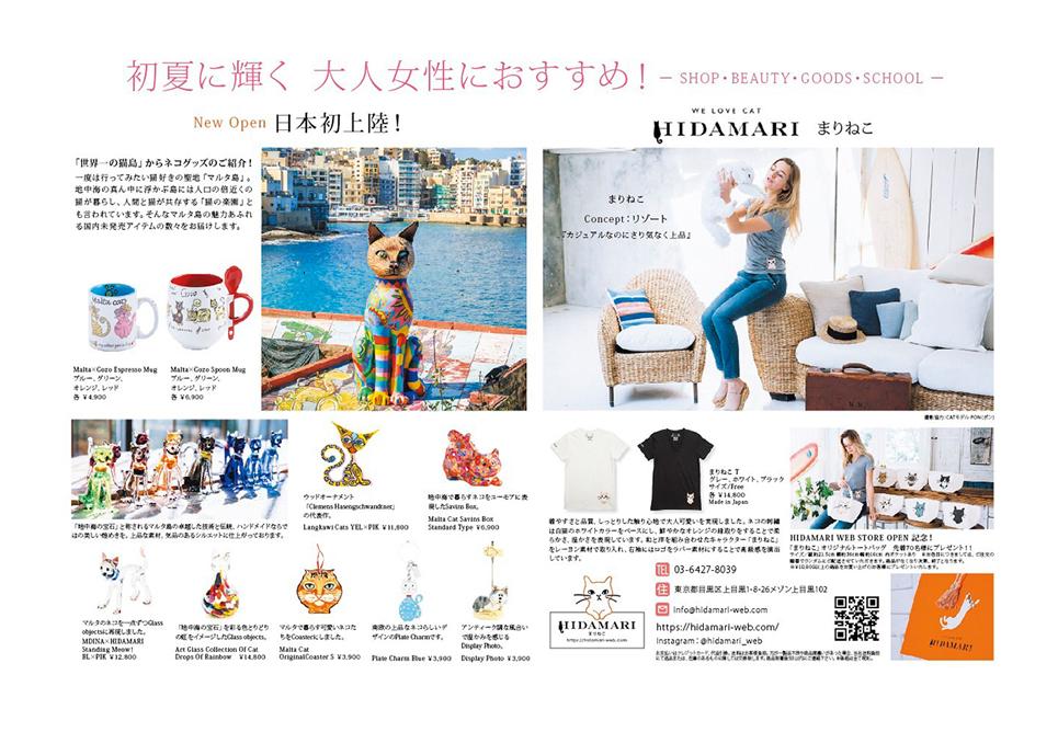 雑誌ananに「HIDAMARI」をご紹介いただきました。